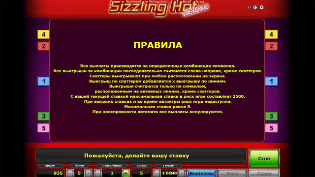 Бонусная игра Sizzling Hot Deluxe 6