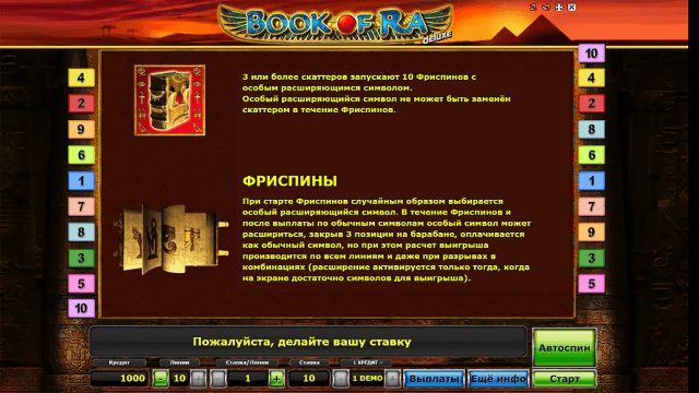 Бонусная игра Book Of Ra Deluxe 4
